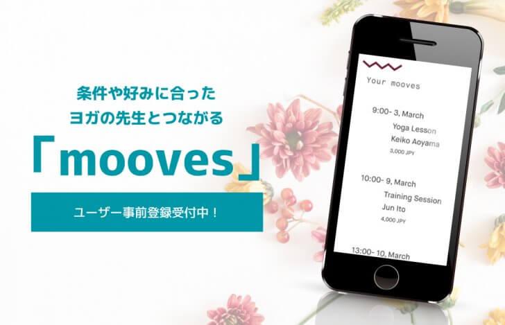 条件や好みに合ったヨガの先生とつながるサービス「mooves」誕生!