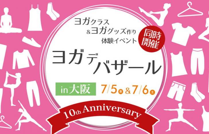 ヨガデバザール大阪2019 イベント告知画像