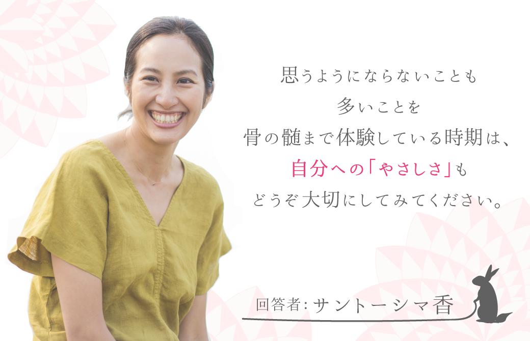 香先生:自分への「やさしさ」を大切にしてみてください