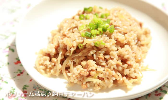ボリューム満点♪納豆チャーハン - マクロビレシピ -