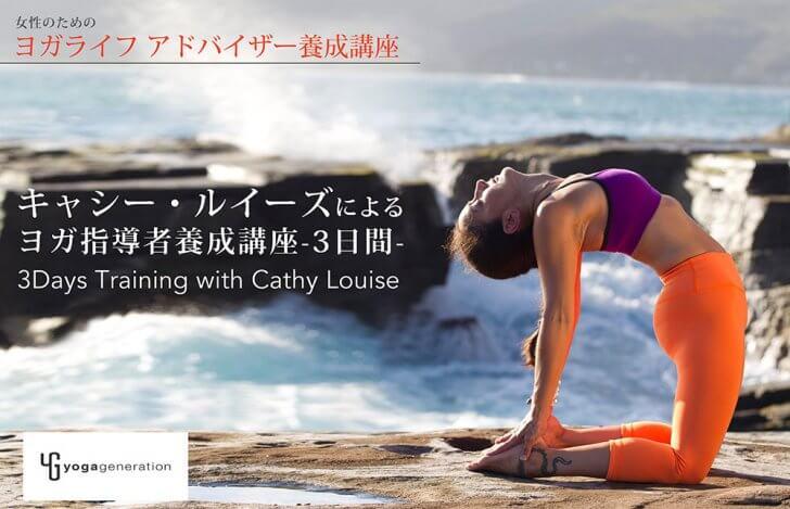 女性のためのヨガライフアドバイザー☆|適したヨガを提案できる講師になりませんか?