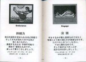 オラクルカードの日本語訳版