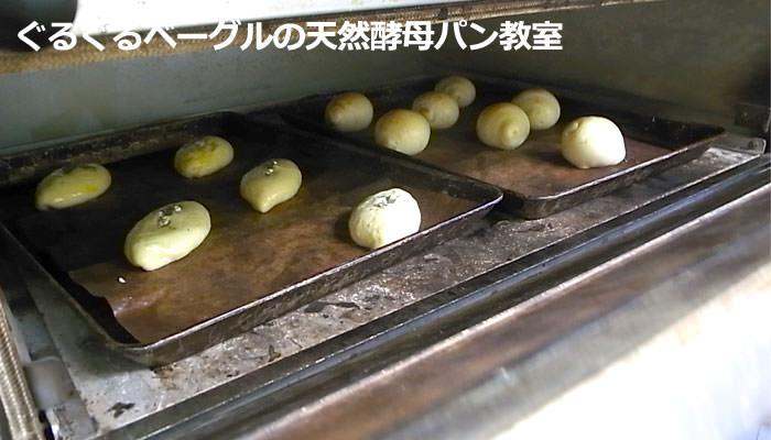 ぐるぐるベーグルの天然酵母パン教室 入門4編