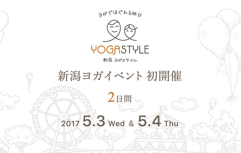 GWに新潟でヨガイベントを初開催!3月31日から予約開始