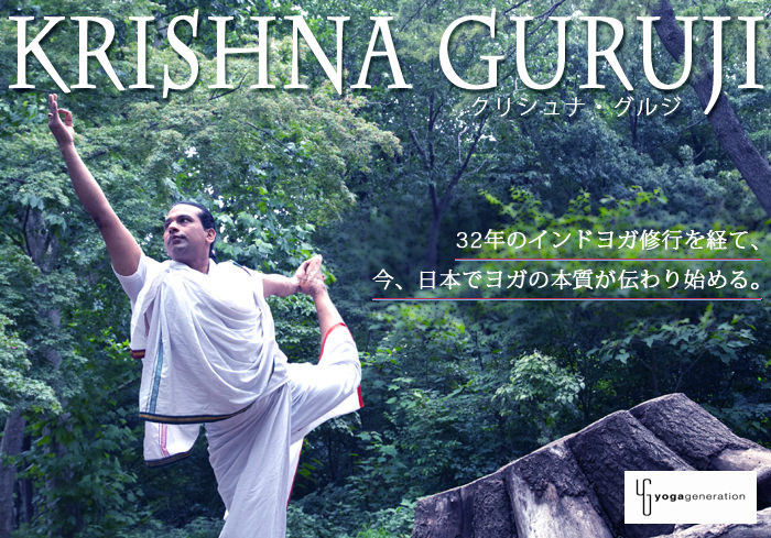 KRISHNA GURUJI|クリシュナ・グルジ  【ヨガ総合講座 一覧】