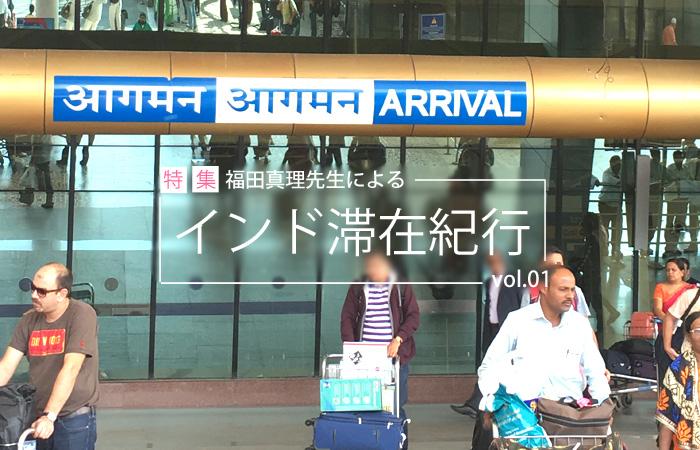 【特集】福田真理先生によるアーユルヴェーダ的インド滞在記 Journey to India vol.01 インドへの出発