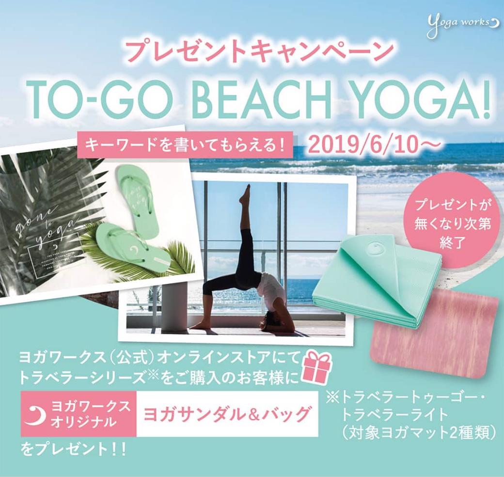 ヨガワークスTO-GO BEACH YOGAキャンペーン宣材