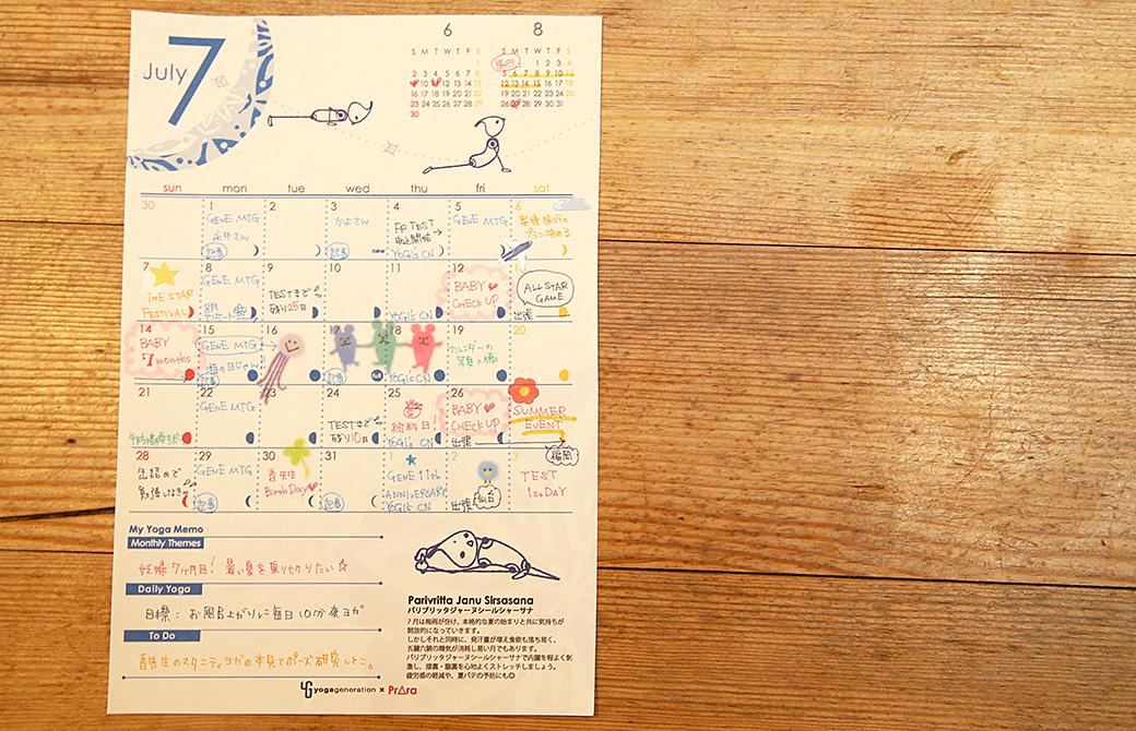 purara×yogagene7月のカレンダー:kayaのスケジュール