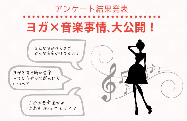 ヨガ×音楽事情、大公開!