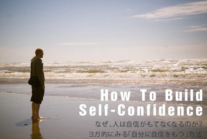 なぜ、人は自信がもてなくなるのか? ヨガ的にみる「自分に自信をもつ」方法
