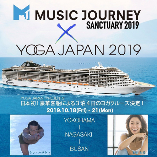 YOGA JAPANヨガクルーズイベント宣伝画像