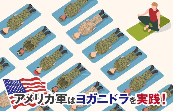 アメリカ軍はヨガニドラを実践!その根拠、効果、方法をご紹介