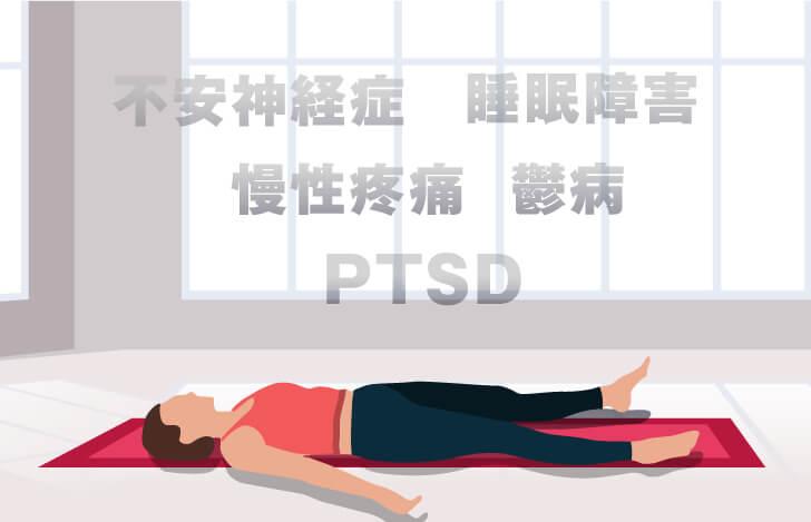 PTSDだけじゃない!ヨガニドラで得られる多くの恩恵