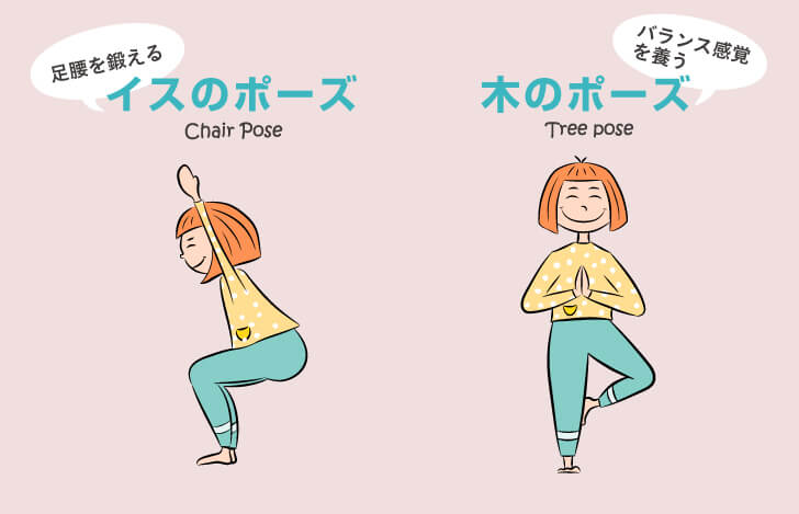 イスのポーズや木のポーズで足腰を鍛える