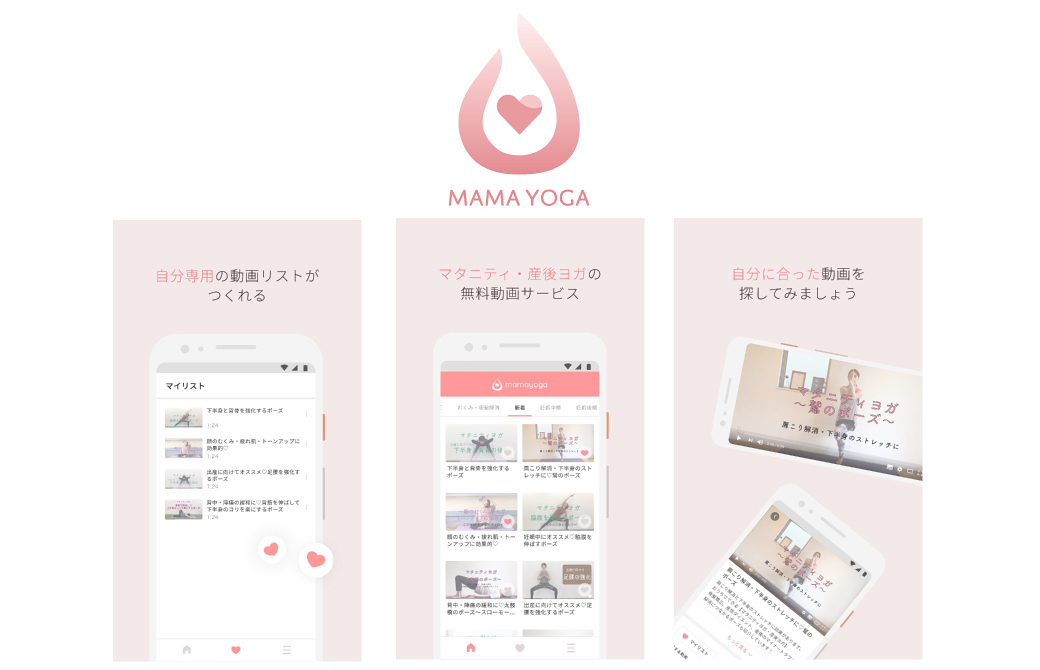 ママヨガ動画アプリ告知画像