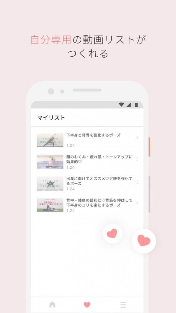 動画アプリ「ママヨガ」のスクリーンサンプル