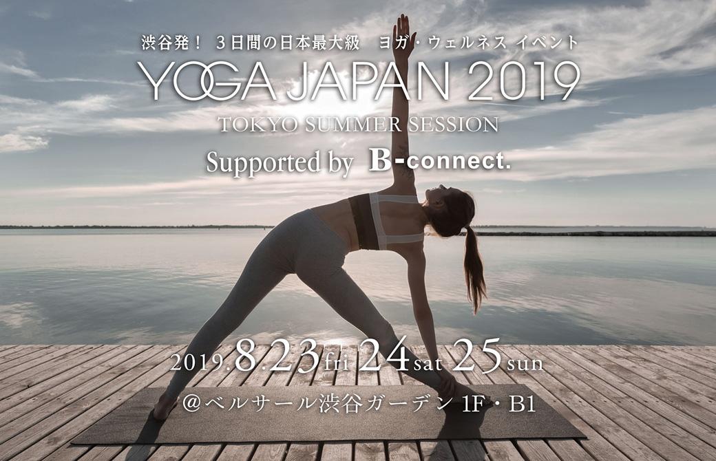YOGA JAPAN2019Summer告知画像