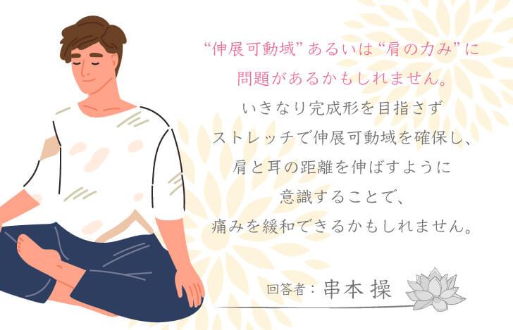 """""""伸展可動域""""あるいは""""肩の力み""""に問題があるかもしれません:串本操"""