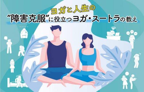 """ヨガと人生の""""障害克服""""に役立つヨガ・スートラの教え"""