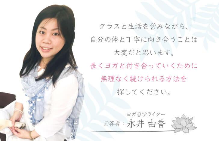 長くヨガと付き合っていくために無理なく続けられる方法を探す:永井由香