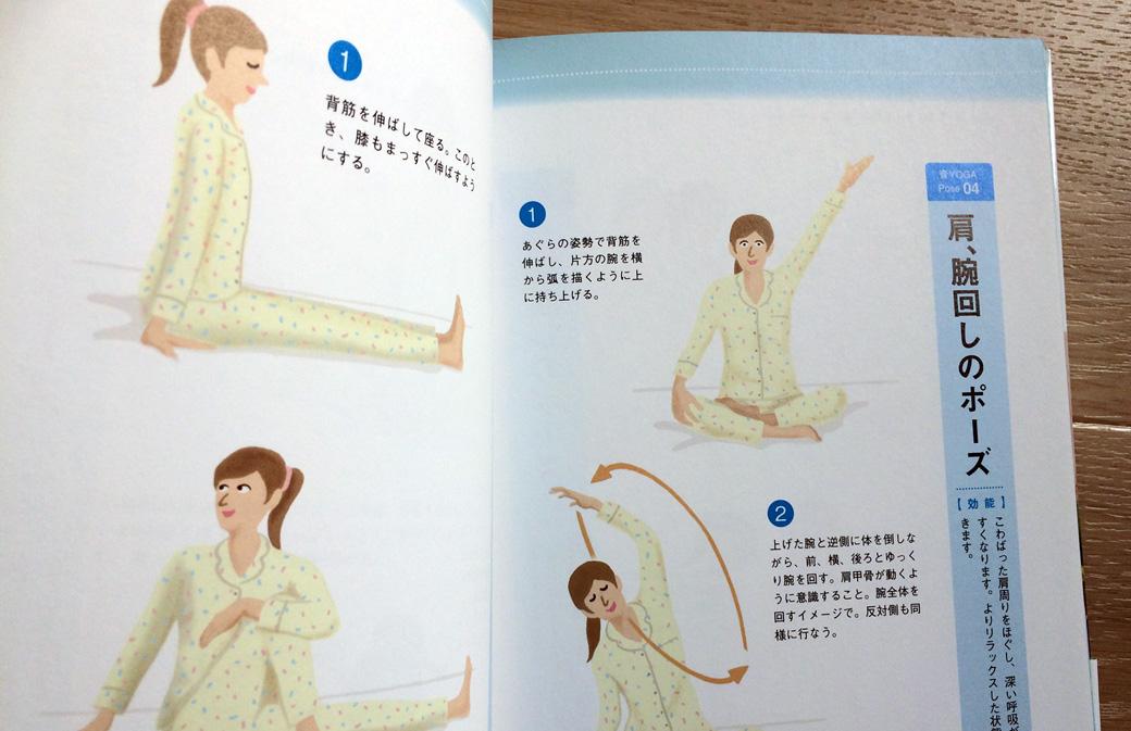 Kengo著書「クリスタルボウルの響き」巻末のポーズ集