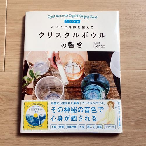 Kengo著書「クリスタルボウルの響き」ブックカバー