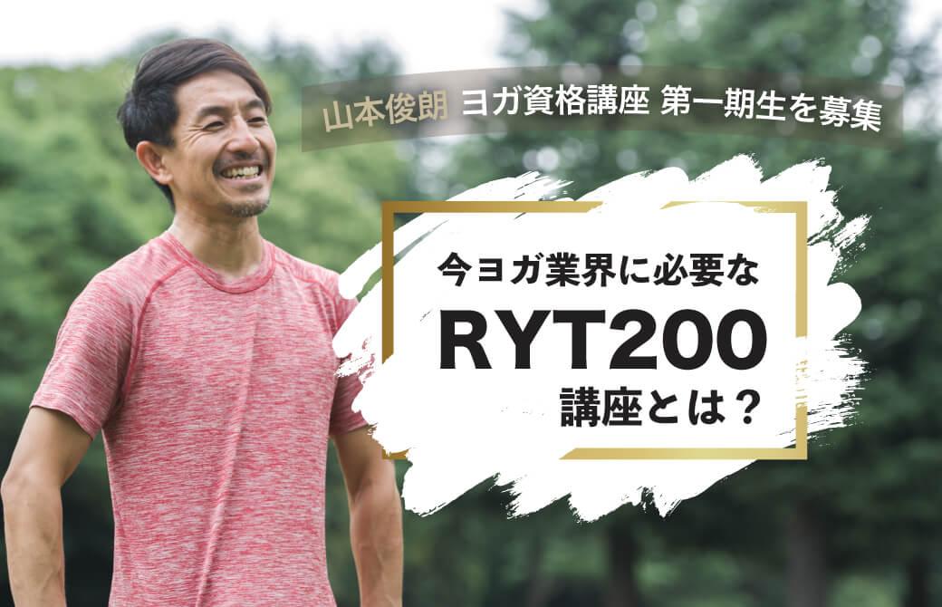 山本俊朗ヨガ指導者養成講座第一期募集中。今ヨガ業界に必要なRYT200とは?