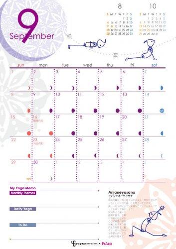 ヨガジェネ×プラーラ9月のカレンダー