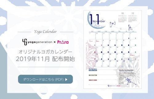 プラーラのカレンダー2019年11月