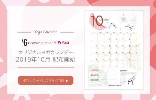 プラーラのカレンダー2019年10月