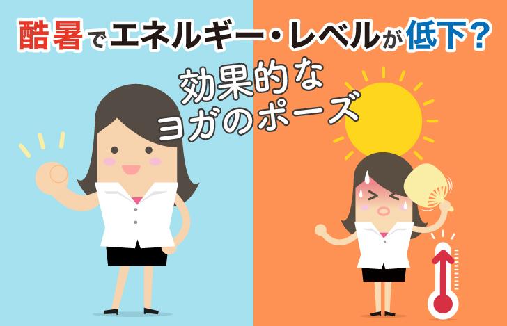 酷暑でエネルギー・レベルが低下?効果的なヨガのポーズは