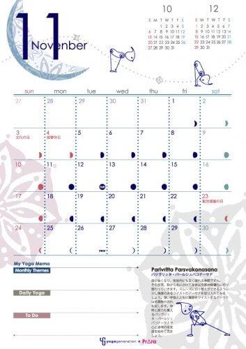 ヨガジェネ×プラーラ11月のカレンダー
