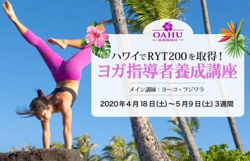 【ショプジェネ】ハワイで全米ヨガアライアンス取得!RYT200ヨガ指導者養成講座(3週間)