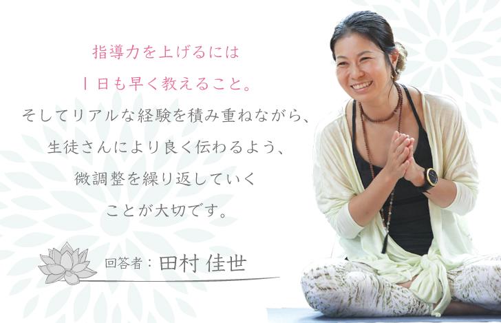 指導力を上げるには、1日も早く教え、リアルな経験を積み重ねることが大切:田村佳世