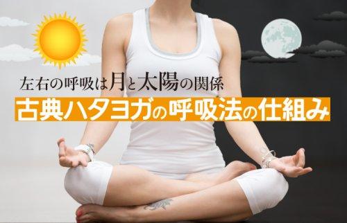 左右の呼吸は月と太陽の関係。古典ハタヨガの呼吸法の仕組み