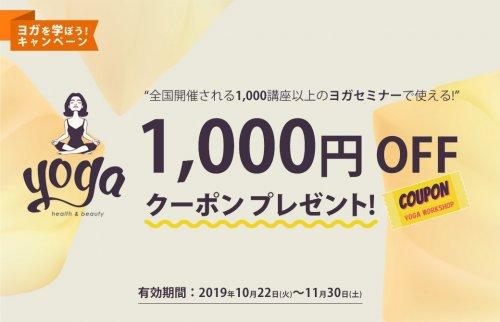 【ショプジェネ】講座1000円OFFクーポン