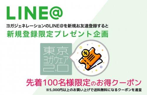 LINE@登録クーポン:東京ヨガウェア2.0