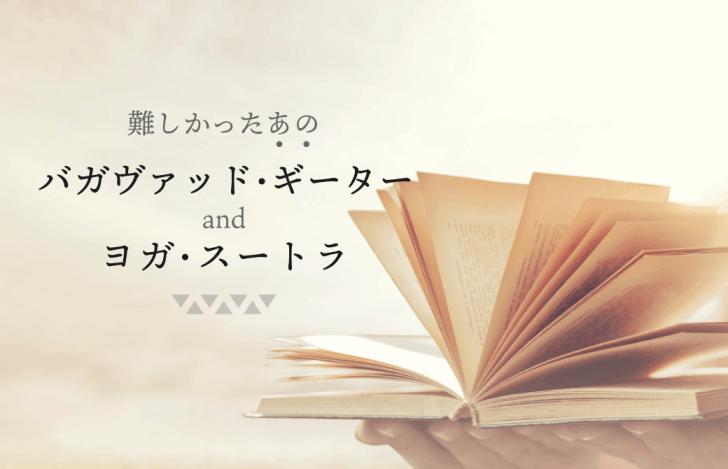 難解な『バガヴァッド・ギーター』と『ヨガ・スートラ』を4時間で解読!?