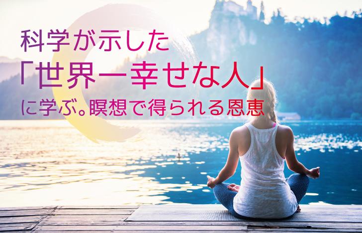 科学が示した「世界一幸せな人」に学ぶ。瞑想で得られる恩恵