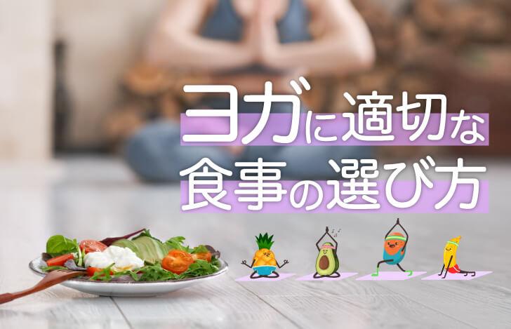 ヨガに適切な食事の選び方