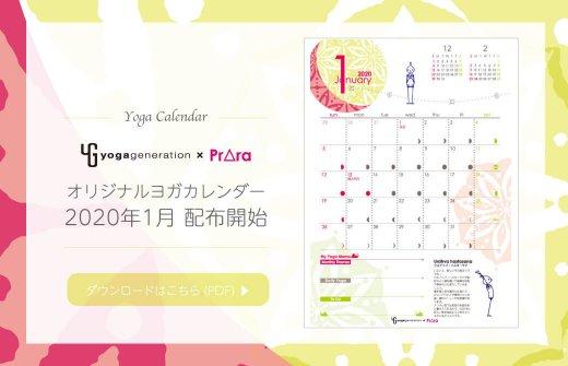 ヨガジェネ×プラーラ1月のカレンダー