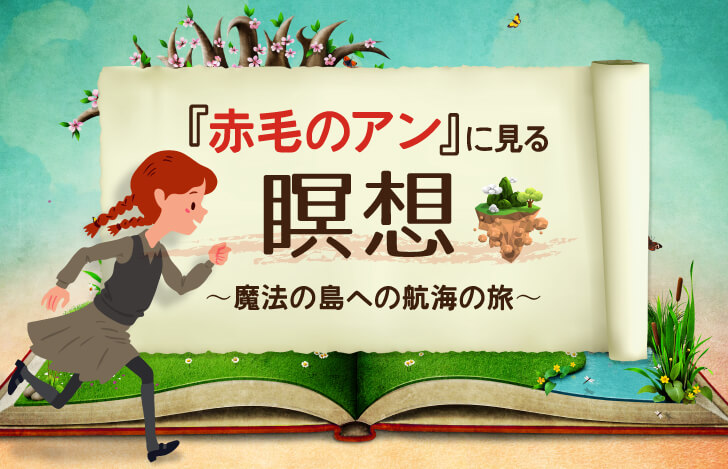 『赤毛のアン』に見る瞑想〜魔法の島への航海の旅〜