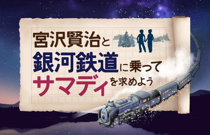 宮沢賢治と、銀河鉄道に乗ってサマディを求めよう