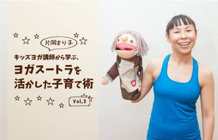 キッズヨガ講師から学ぶ、子育て術vol,3