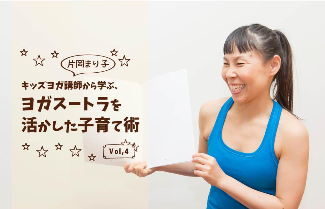キッズヨガ講師から学ぶ、子育て術vol,4