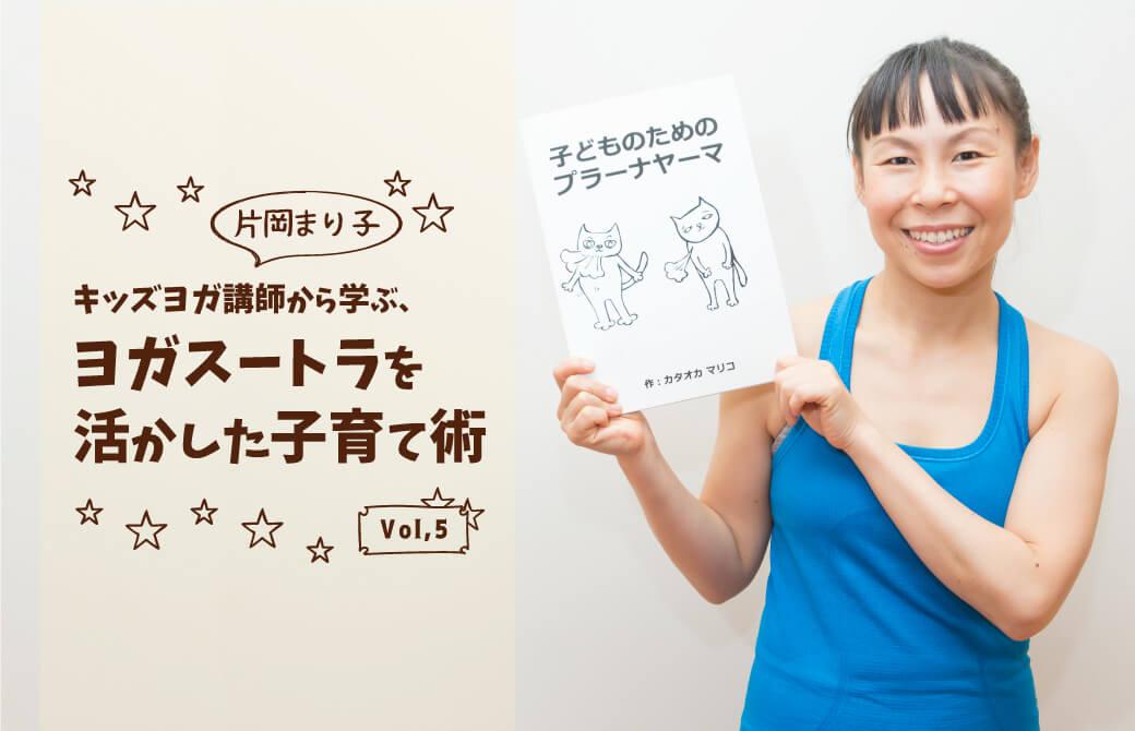 キッズヨガ講師から学ぶ、子育て術vol.5