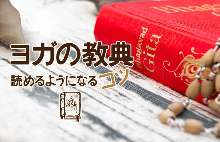 ヨガの教典を、読めるようになるコツ
