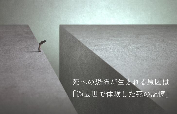 「死への恐怖」が生まれる原因は、「過去世で体験した死の記憶」