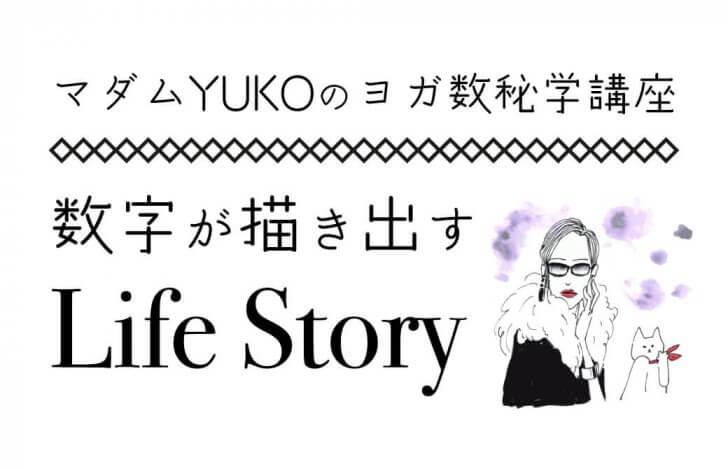 マダムYUKOのヨガ数秘学講座「数字が描き出すライフストーリー」