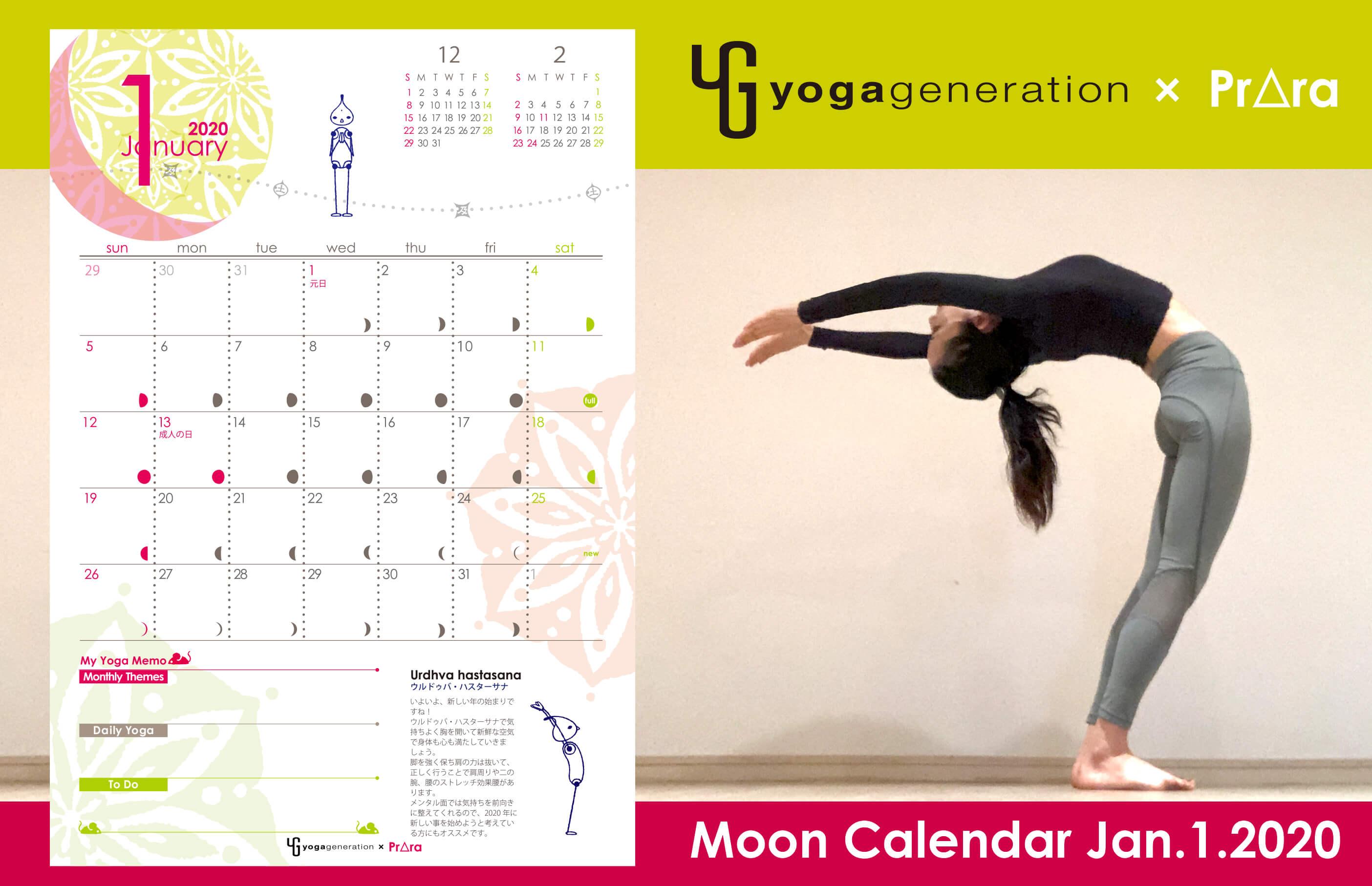 1月のカレンダー配信開始!新年を気持ちよく迎えるために、ヨガでできること